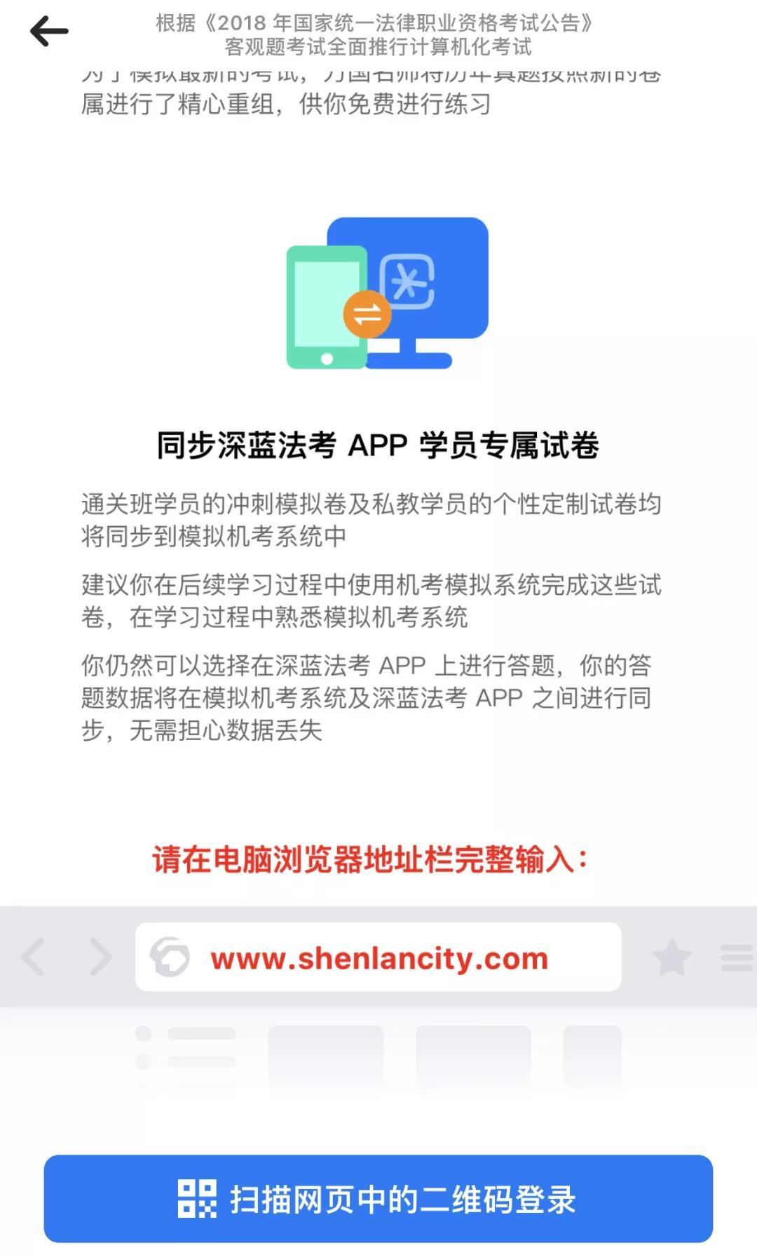 深蓝法考app