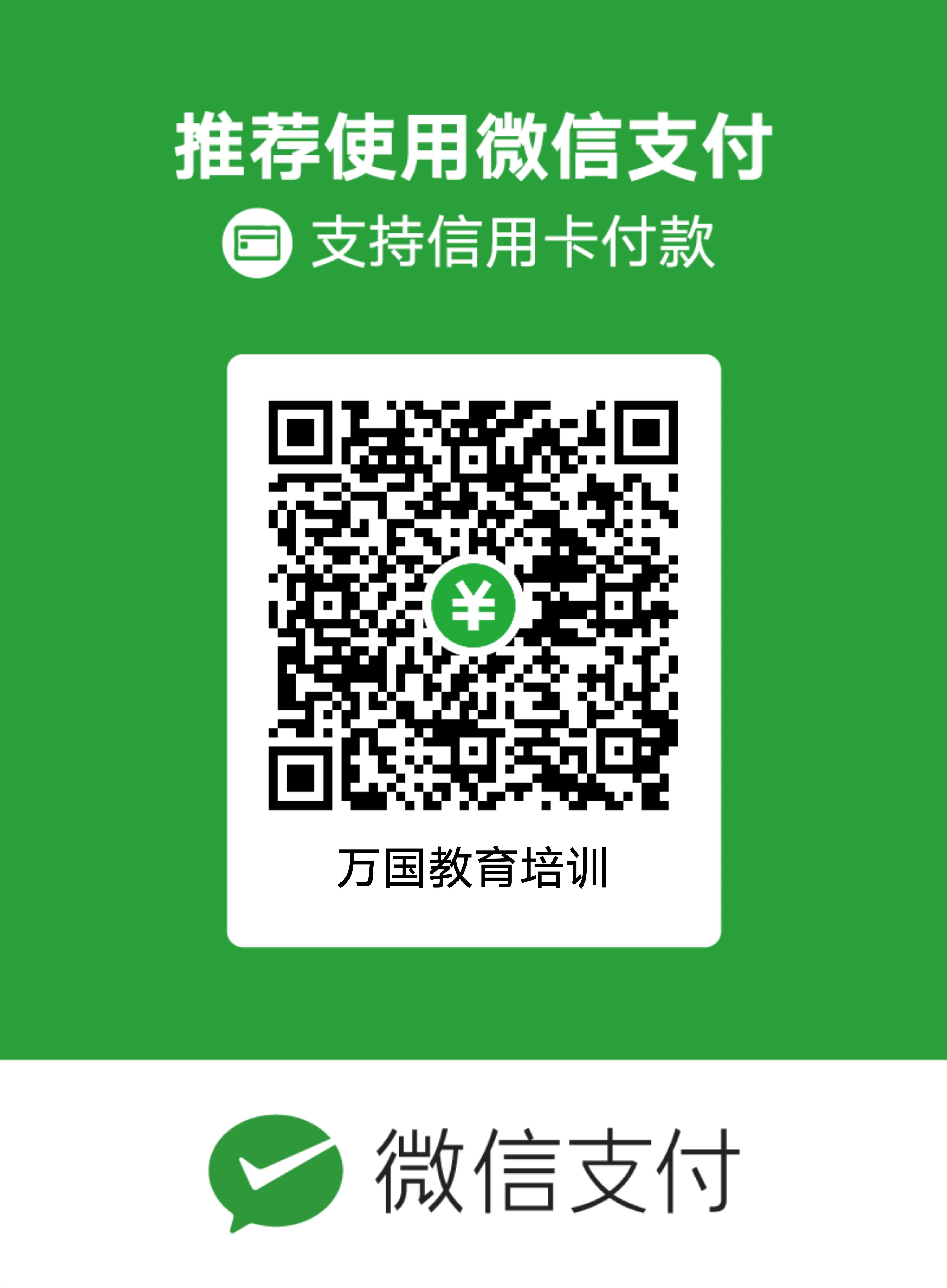 微信支付二维码